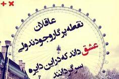 عاقلان... Persian Culture, Persian Quotes, Literature, Poems, Arabic Calligraphy, Sayings, Iran, Literatura, Lyrics