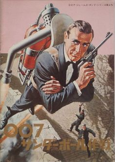 JAMES BOND - THUNDERBALL - Japanese movie program - front cover. Art by Frank McCarthy