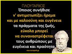 ΕΧΕΙΣ ΜΗΝΥΜΑ... ΑΠΟ ΤΟ ΣΥΜΠΑΝ!  #inspiration #wisdom #motivation #quote #life #meditation #quotes #mindfulness #greek #greece #greekquote #greecestagram #insta_greece #greekposts #quoteoftheday #ancient Memes, Quotes, Quotations, Meme, Quote, Shut Up Quotes