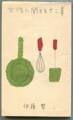 花 森 安 治 の 装 釘 世 界 | Yasuji Hanamori, 1954