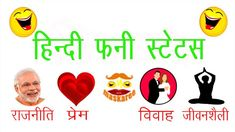 Enjoy Funny Hindi Articles Here. You can read funny Hindi satire on politics, trending matter, love, marriage etc. Funny Hindi Status, Funny Statuses, Message Sms, Heart Touching Shayari, Marriage, Poetry, Politics, Love, Sayings