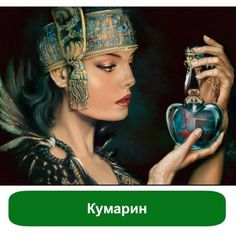 Кумарин – ванильно-пряный аромат духов, 5 грамм