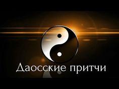 Даосские притчи - Аудиокнигa | Даосизм | Философия | Эзотерика