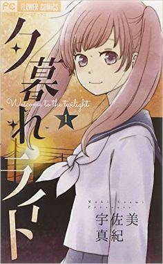 Amazon.co.jp: 夕暮れライト 1 (フラワーコミックス): 宇佐美 真紀: 本