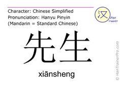 xiansheng en caractères simplifiés ( 先生 ) avec prononciation en chinois mandarin