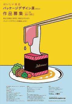 おいしい東北パッケージデザイン展2014作品募集ほか公募アワード3種 | ブレーン 2014年11月号