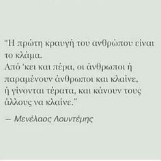 Greek Quotes, Greeks, Beauty Essentials, True Words, Typewriter, Truths, Wisdom, Facts, Letters