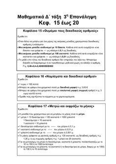 Μαθηματικά Δ΄ τάξη 3η Επανάληψη                       Κεφ. 15 έως 20     Κεφάλαιο 15 «Θυμάμαι τους δεκαδικούς αριθμούς»Έμα... Decorated Candles, Projects To Try, Education, Math, Christmas, Xmas, Math Resources, Navidad, Noel