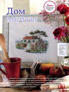 Gallery.ru / Фото #2 - домик мечты - irisha-ira