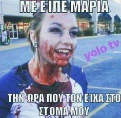 Funny Laugh, Funny Jokes, Funny Greek, Twisted Humor, Yolo, Greeks, Memes, Sexy, Humor