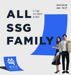 SSG.COM - Imgur Mobile Banner, Korean Military, Yoo Gong, Promotional Design, Brand Promotion, Event Page, Web Banner, Viral Videos, Korean Actors