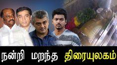 நன்றி மறந்த திரையுலகம் - Vinu Chakravarthi Story - Latest Tamil Cinema News  - Must Watchநன்றி மறந்த திரையுலகம் - Vinu Chakravarthi - Latest Tamil Cinema News - Must Watch Latest Tamil Cinema News Vi... Check more at http://tamil.swengen.com/%e0%ae%a8%e0%ae%a9%e0%af%8d%e0%ae%b1%e0%ae%bf-%e0%ae%ae%e0%ae%b1%e0%ae%a8%e0%af%8d%e0%ae%a4-%e0%ae%a4%e0%ae%bf%e0%ae%b0%e0%af%88%e0%ae%af%e0%af%81%e0%ae%b2%e0%ae%95%e0%ae%ae%e0%af%8d-vinu-chakravart/