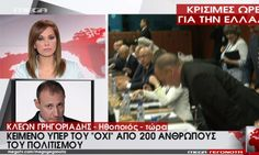 Κλέων Γρηγοριάδης: Ξεφτίλισε το MEGA on air και η Σαράφογλου τον έκλεισε!