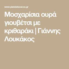 Μοσχαρίσια ουρά γιουβέτσι με κριθαράκι   Γιάννης Λουκάκος