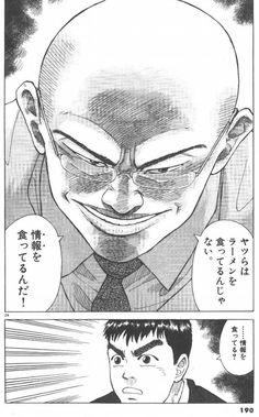 『ラーメン発見伝』第1巻