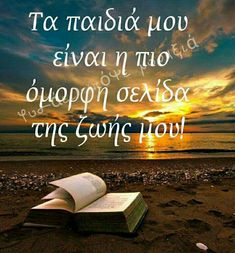 Family Kids, Best Quotes, Motivational Quotes, Logos, Life, Inspiration, Quotes, Greek, Biblical Inspiration