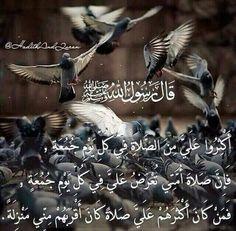 جمعة مباركة.... Muslim Quotes, Arabic Quotes, Islamic Quotes, Allah, Nothing Without You, I Feel Free, Donia, Peace Be Upon Him, A Way Of Life