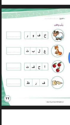 Arabic Alphabet Letters, Arabic Alphabet For Kids, Alphabet Crafts, 1st Grade Writing Worksheets, Alphabet Worksheets, Learn Turkish Language, Arabic Language, Learning Cards, Preschool Learning Activities