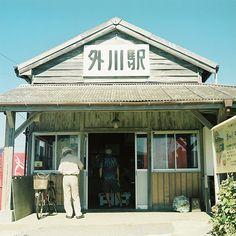 漁村の駅 | by uruyuta