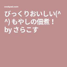 びっくりおいしい(^^) もやしの佃煮! by さらこす