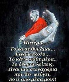 Qoutes, Life Quotes, Greek Quotes, True Words, My Father, Grief, Good Morning, Dads, Inspirational Quotes