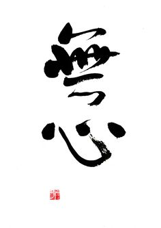 Mushin — No mind. Mu, means nothing and Shin (also read Kokoro) means mind, heart, spirit. It is a mental state where the mind isn't fixed on any kind of thought or emotion and thus is comple…