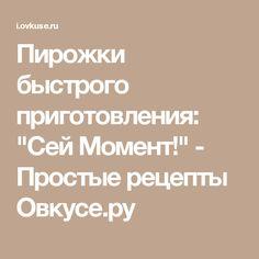 """Пирожки быстрого приготовления: """"Сей Момент!"""" - Простые рецепты Овкусе.ру"""