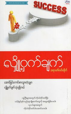 Success of Secrets - Myanmar Christian Online Library