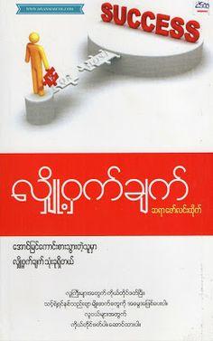 Success of Secrets - Myanmar Christian Online Library