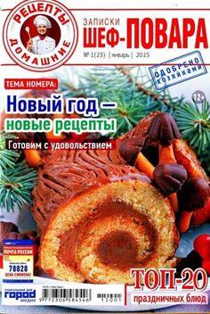 Записки шеф-повара № 1 (январь 2015)