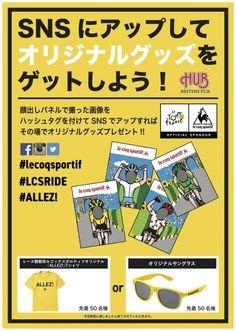 J SPORTSとルコックが「HUB」でツール・ド・フランスフェア開催。7/23まで サイクルスポーツのニュース | サイクルスポーツ.jp