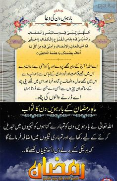 MQ Religious Quotes, Islamic Quotes, Dua For Good Health, Ramzan Dua, Ramadan Prayer, Islamic Information, Punjabi Poetry, Ramadan Mubarak, Ramadan Decorations