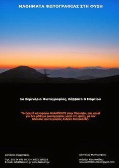 skepseis & photos: ΜΑΘΗΜΑΤΑ ΦΩΤΟΓΡΑΦΙΑΣ ΣΤΗ ΦΥΣΗ