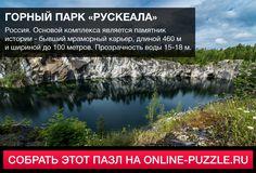 ☝Россия. Основой комплекса является памятник истории - бывший мраморный карьер, длиной 460 м и шириной до 100 метров. Прозрачность воды 15-18 м.