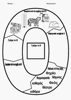 Ελένη Μαμανού: Αλφάβητο Eos, Nursery Activities, Greek Language, Greek Alphabet, Preschool Education, School Lessons, Learn To Read, Primary School, Special Education