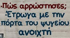 Sarcastic Quotes, Funny Quotes, Stupid Funny Memes, Hilarious, Funny Greek, Funny Statuses, Funny Phrases, Greek Quotes, Just Kidding