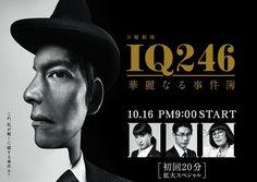 IQ246 - JDrama
