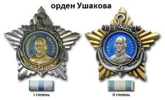 Soviet Union - Order of Ushakov 1st Class (left) and 2nd Class (right).