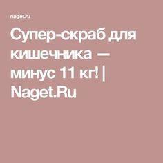 Супер-скраб для ки.шечника — минус 11 кг! | Naget.Ru