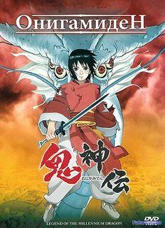 Онигамиден (2011) - смотреть онлайн в HD бесплатно, скачать FutureVideo
