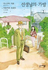 선생님의 가방 2 l 가와카미 히로미   다니구치 지로 (지은이)   오주원 (옮긴이)   세미콜론   2014-02-14   읽은 날 : 2015년 4월 27일