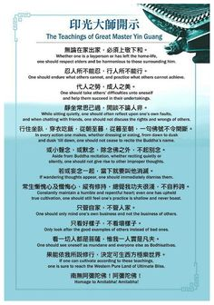 http://aristeinhk.blogspot.sg/2017/03/the-teachings-of-great-master-yin-guang.html