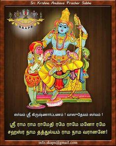 Radha Krishna Pictures, Krishna Art, Lord Krishna, Hindu Rituals, Hindu Mantras, Lord Rama Images, Krishna Mantra, Lord Balaji, Lord Vishnu Wallpapers