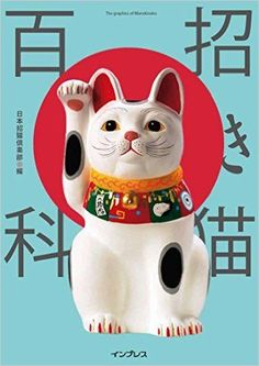 Maneki neko, the lucky cat, or beckoning cat.
