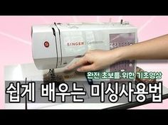 [재봉틀] 재봉틀 윗실, 밑실 끼우는 방법 - YouTube Sewing Toys, Sewing Clothes, Diy Clothes, Sewing Crafts, Clothing Patterns, Dress Patterns, Sewing Patterns, Patch Quilt, Sewing Hacks