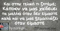 Greek Memes, Funny Greek Quotes, Sarcastic Quotes, Love Me More, My Motto, English Quotes, Just Kidding, Happy Thoughts, Just For Laughs