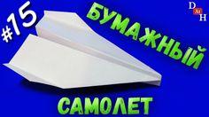 ЛУЧШИЙ самолет из бумаги / ОТЛИЧНО ЛЕТАЕТ