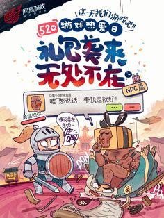 poster for NETEASE GAMES on Behance