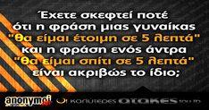 Funny Memes, Jokes, English Quotes, Greek, Writing, Woman, Reading, Life, Humor