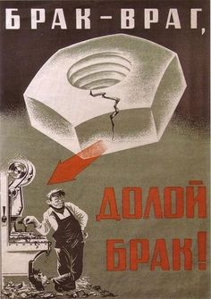 Russia - WW 2 - Defective goods are the enemy. Down with defective goods! Ww2 Propaganda Posters, Communist Propaganda, Russian Constructivism, Back In The Ussr, Russian Avant Garde, Safety Posters, Socialist Realism, Soviet Art, Art Graphique